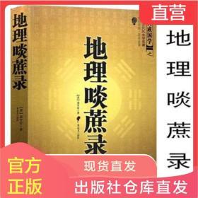 中国古代风水学 地理啖蔗录 文白对照足本全译绘图阴阳五行地理书