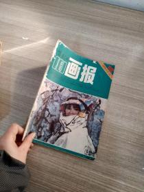 寄春江画报1984.12