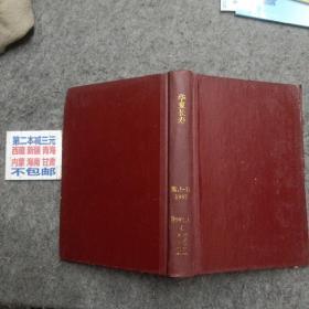 华夏长寿 1997年1-12期 合订本