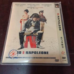老光盘DVD…… 《我与拿破仑  》(音像专卖店库存商品未使用)