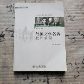 外国文学名著批评教程