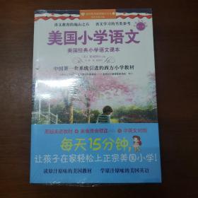 美国小学语文·第2册:美国经典小学语文课本