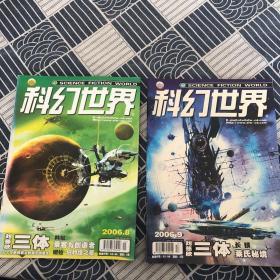 科幻世界 2006 8 9 刘慈欣 三体连载期刊