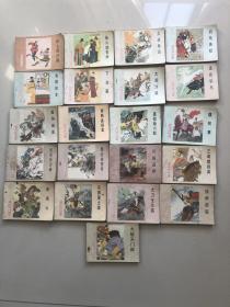 河北人民美术出版社杨家将连环画全套21册,80年代经典套书之一,品一般,刘汉宗等一批老艺术家画的。