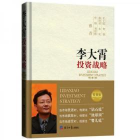 正版二手  李大霄投资战略(精装版)9787802578999
