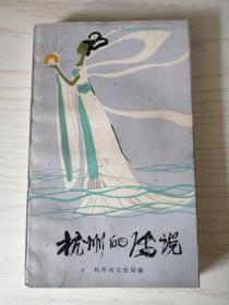 杭州的传说 彩插版