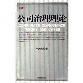 正版二手   公司治理理论  第2版  宁向东  著 9787800877834