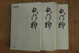 茅盾文学奖长篇历史小说书系 白门柳 全三册