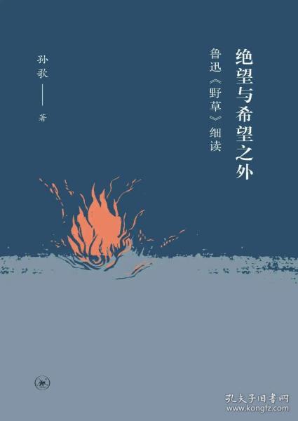 绝望与希望之外:鲁迅《野草》细读
