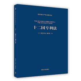 【按需印刷】-十二国专利法