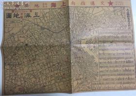 (复制版)老地图 解放初大上海街道地图 带红星 50年代初的 。附上海新旧路名对照表 通过此图可研究抗日战争、解放战争后上海街道地名的变化。此时早已收回所有租界,正是新中国早期。稀少。对于研究新中国早期的上海历史非常有帮助。非原图,高清复制版 复制版也已绝版