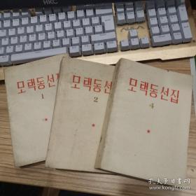 毛泽东选集1,2,4 朝鲜文