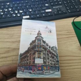 天津手绘明信片(11张合售,全12张,缺一张)