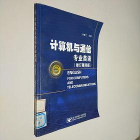 计算机与通信专业英语(修订第4版)