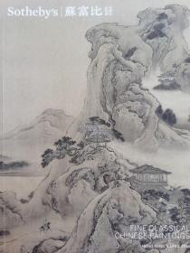 香港苏富比      2018年春拍4月1日     重要中国古代书画