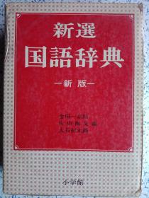 日文书,新选国语辞典(新版)