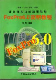 计算机多功能通用教程.FOXPro6.0简明教程