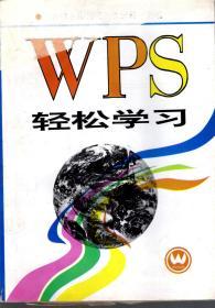 WPS轻松学习