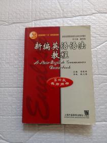 新编英语语法教程.教师用书