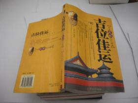 吉位佳运:中国风水文化解读