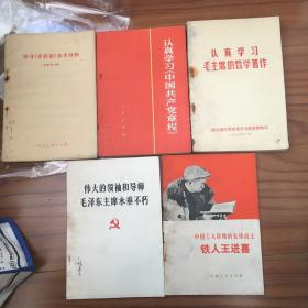 学习矛盾论参考资料。认真学习毛主席的哲学著作 认真学习中国共产党章程 中国工人阶级的先锋战士铁人王进喜 伟大的领袖和导师毛泽东主席永垂不朽