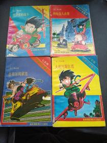 七龙珠武林大会卷全5卷(缺3)