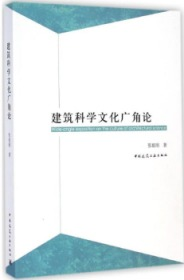 建筑科学文化广角论 9787112157396 张祖刚 中国建筑工业出版社 蓝图建筑书店