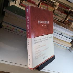 解读中国经济(增订版)