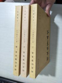 明史纪事本末(全四册)缺第一册 三册合售【实物拍图,内页干净】