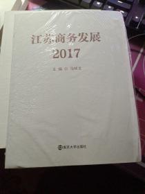 江苏商务发展(2017)