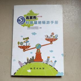 北京市科普基地畅游手册