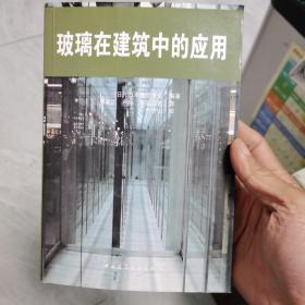 玻璃在建筑中的应用(一版一印)