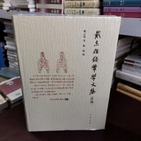 戴志强钱币学文集(续编)