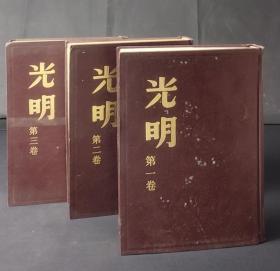光明(影印本) 第一卷 第二卷 第三卷