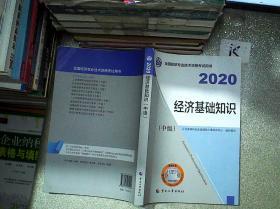 2020 经济基础知识(中级)