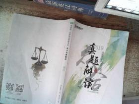 刑法  2019方圆众合徐光华讲  真题法律职业资格考试用书