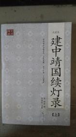 建中靖国续灯录(上)
