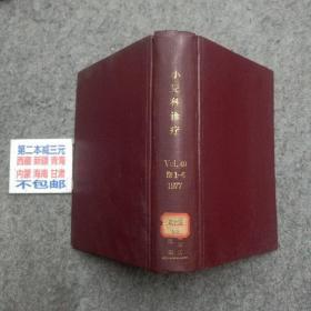 小儿科诊疗 日文版  1977年1-6