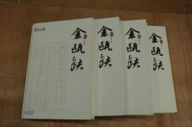 茅盾文学奖长篇历史小说书系 金瓯缺 全四册