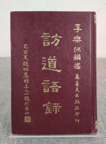 李乐俅《访道语录》台湾真善美出版社 1978年出版,精装本¥
