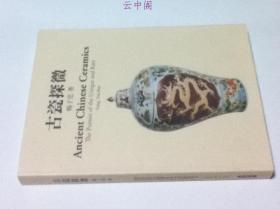 中文)古瓷探微 Ancient Chinese ceramics : the pursuit of the unique and rare