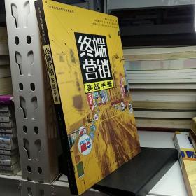 终端营销实战手册/方法比知识重要系列丛书