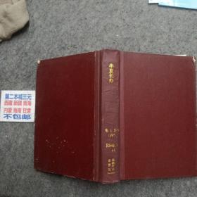 华夏长寿 1995年1.3-12期合订本