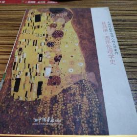 杨昌济 西洋伦理学史