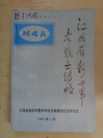 江西省新四军老战士传略  赠送本