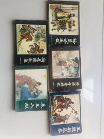 福建说唐前传连环画5册合售,全套10册。特价200元包邮。品见图。实物拍摄,所见即所得。