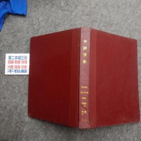 中国骨伤 2008年7-12期 合订本