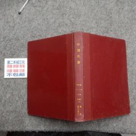中国骨伤 2008年1-6期 合订本