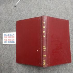中国骨伤 2007年1-6期 合订本