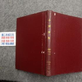 中国骨伤 2006年1-6期 合订本